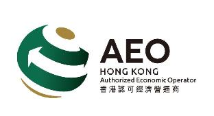 Hong Kong Authorized Economic Operator Logo